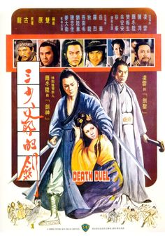 Death Duel Kung Fu Martial Arts, Chinese Martial Arts, Martial Arts Movies, Karate Movies, Kung Fu Movies, Hk Movie, Hong Kong Movie, Movie Subtitles, Film Archive