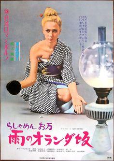 Classic Japanese Film at Jailhouse 41