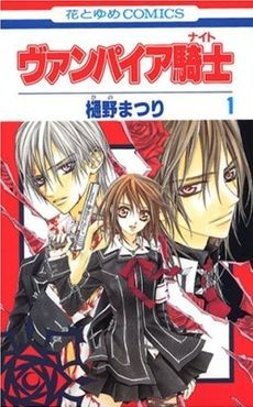 Vampire Knight.... it's a guilty pleasure