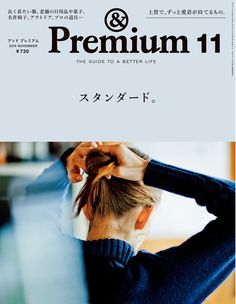 スタンダード。 - &Premium No. 23 | アンド プレミアム (&Premium) マガジンワールド