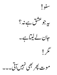 Suno ! Ya Jo Ishq Hy Na ?? Jan Ly Lyta Hay. Magar ! Moot Phir B Nahi Aati...... (*خالد محمود*) Nice Poetry, Poetry Text, Text Quotes, Urdu Quotes, Life Quotes, Qoutes, Alone Life, Missing Love, Wax Lyrical