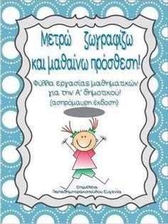 Math For Kids, Activities For Kids, Special Education Math, Greek Language, Teaching Math, Maths, Teaching Ideas, Class Decoration, Greek Quotes