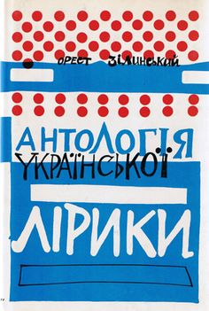 Anthology of Ukrainian Poetry, Ukraine, Soviet Union, 1978, by Orest Zilinski.