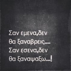 Wisdom Quotes, Love Quotes, Funny Quotes, Best Sister, Greek Quotes, English Quotes, True Stories, Wise Words, Love You