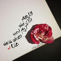 ha6l:  aishaalsha3er:  اللهم انك عفو كريم تحب العفو فاعفُ عنا ❤️  تصاميمك جميلة تبارك الله