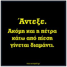 Greek Quotes, Way Of Life, Qoutes, Company Logo, Motivation, Words, Memes, Funny, Quotes