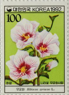Korea 1992 무궁화 무궁화, la flor nacional de Corea del Sur.
