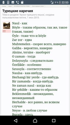 Russian Lessons, Turkish Lessons, Russian Language Learning, Learn Turkish Language, Study Notes, Education, Words, Breakfast Recipes, Turkish Language
