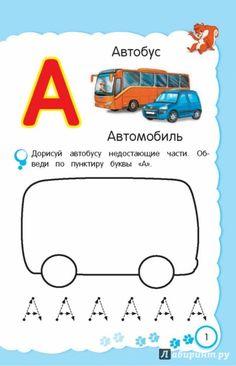 Иллюстрация 1 из 9 для Учимся писать печатные буквы. Для детей 5-6 лет - Ольга Самордак   Лабиринт - книги. Источник: Лабиринт