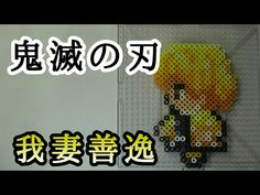 Bead Art, Perler Beads, Anime Characters, Youtube, Crafting, Youtubers, Cartoon Characters, Youtube Movies