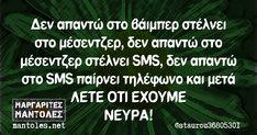 Δεν απαντώ στο βάιμπερ στέλνει στο μέσεντζερ, δεν απαντώ στο μέσεντζερ στέλνει SMS, δεν απαντώ στο SMS παίρνει τηλέφωνο και μετά ΛΕΤΕ ΟΤΙ ΕΧΟΥΜΕ ΝΕΥΡΑ! mantoles.net Words, Memes, Funny, Quotes, Quotations, Ha Ha, Qoutes, Quote, Meme