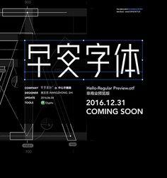 早安字体HelloTypeface on Behance Chinese Fonts Design, Graphic Design Fonts, Japanese Graphic Design, Typographic Design, Typography Fonts, Typography Logo, Logos, Word Design, Text Design