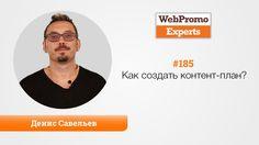 Как создать контент-план? Денис Савельев. TV #185 Content Marketing, Ecommerce, Inbound Marketing, E Commerce