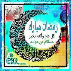 Desertrose بسم الله الرحمن الرحيم يـارب كلما دعوناك افـتح لنا بابك ويسر لنا اسبابك واصرف عنا عذابك واجز Ramadan Kareem Ramadan Kareem