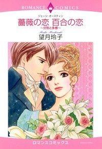 Romance Comics, Pride And Prejudice, Shoujo, Koi, Disney Characters, Fictional Characters, Aurora Sleeping Beauty, Novels, Manga
