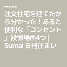 注文住宅を建てたから分かった!あると便利な「コンセント」設置場所4つ | Sumai 日刊住まい