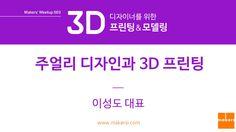 주얼리 디자인과 3D 프린팅 : 이성도(주얼디스트릭트 대표) by makers via slideshare