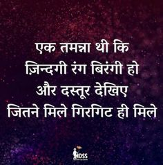 Super funny quotes in hindi friendship Ideas Funny Quotes In Hindi, Hindi Quotes Images, Shyari Quotes, Desi Quotes, Hindi Words, Motivational Picture Quotes, Super Funny Quotes, Love Quotes, Karma Quotes