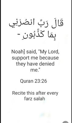 Pray Quotes, Hadith Quotes, Muslim Quotes, Qoutes, Islamic Quotes Wallpaper, Islamic Love Quotes, Islamic Inspirational Quotes, Learn Quran, Learn Islam
