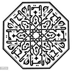 """Ya Hannan Ya Mannan   Arabic and Islamic Calligraphy """"يا حنان يا منان"""""""