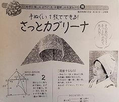 さっとカブリーナ - 牛歩母日記 - Yahoo!ブログ Sewing Crafts, Sewing Projects, Fashion Background, Turban Hat, Handmade Accessories, Fabric Scraps, Handicraft, Diy Fashion, Hand Sewing