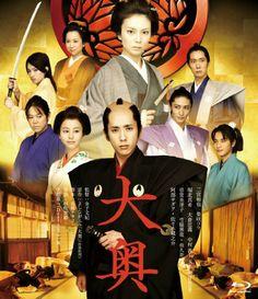 大奥〈男女逆転〉(2010)