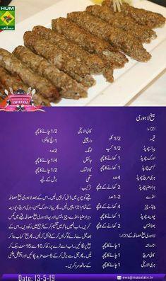 Recipes In Urdu Sekh Kabab Beef Seekh Kabab Recipe, Nihari Recipe, Seekh Kebab Recipes, Seekh Kebabs, Indian Food Recipes, My Recipes, Beef Recipes, Burger Recipes, Cooking Recipes In Urdu