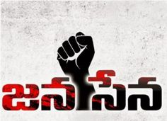 Pawan announced that a fist stands for fighting spirit and his party is going to use the same as Janasena Party Symbol Wallpaper Photo Hd, Hero Wallpaper, Galaxy Wallpaper, Flower Wallpaper, Pawan Kalyan Wallpapers, Hd Wallpapers 1080p, Latest Hd Wallpapers, Full Hd Photo, Dp Photos