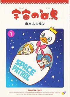 宇宙の白鳥(スワン)〈1〉   山本 ルンルン https://www.amazon.co.jp/dp/4591094901/ref=cm_sw_r_pi_dp_4O9DxbTB7YCB1