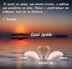 Good Night Sweet Dreams, Good Night Image, Greek Quotes, Me Quotes, Beautiful Places, Thoughts, Paisajes, Ego Quotes, Images For Good Night