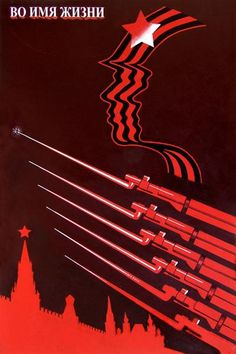 """Poster """"For the Sake of Life"""" commemorating the heroes of World War II, USSR, 1970s – 1980s."""