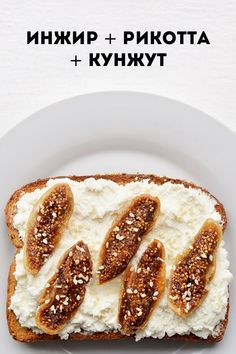 Sliced Dried Figs + Ricotta Cheese + Sesame Seeds 21 Ideas For Energy-Boosting Breakfast Toasts Breakfast Toast, Breakfast Time, Breakfast Recipes, Breakfast Ideas, Breakfast Sandwiches, Clean Eating Snacks, Healthy Snacks, Healthy Recipes, Healthy Breakfasts