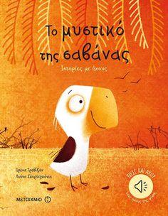 Ιστορίες με ήχους: Το μυστικό της σαβάνας και Τα φώτα του δάσους, της Ιρένα Τρεβιζάν Books, Movies, Movie Posters, Libros, Films, Book, Film Poster, Cinema, Movie