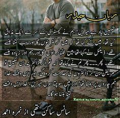Romantic Novels To Read, Best Romance Novels, Best Novels, Poetry Quotes, Words Quotes, Urdu Poetry, Qoutes, Bano Qudsia Quotes, Namal Novel