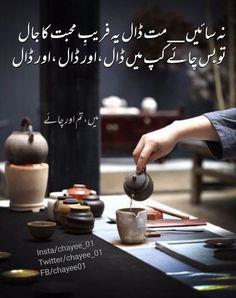 Craze of tea Cup Of Tea Quotes, Tea Lover Quotes, Chai Quotes, Urdu Funny Quotes, Funny Attitude Quotes, Fun Quotes, Urdu Poetry Romantic, Love Poetry Urdu, Chai Tea Recipe