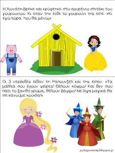 Play Therapy, Speech Therapy, Fairy Tale Activities, My Teacher, Special Education, Zine, Fairy Tales, Blog, Speech Pathology