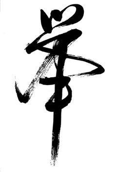 feel the zen of feng shui Feng Shui Principles, Feng Shui Tips, Feng Shui Energy, Feng Shui Design, Feng Shui House, Mind Body Spirit, Ancient Art, Decoration, Meditation