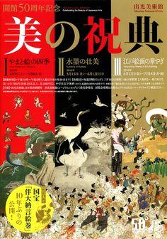 Museum Branding, Poster Ads, Japanese Design, Beautiful Drawings, Layout Design, Packaging Design, Cool Designs, Graphic Design, Illustration