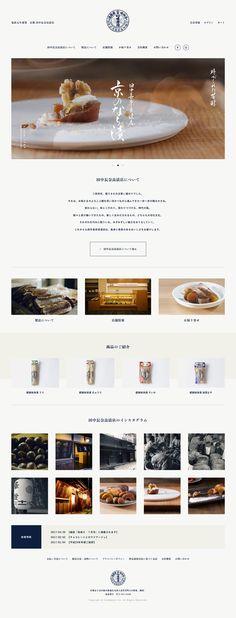 京の奈良漬 京都 田中長奈良漬店 – RISINGS RED Site Design, Web Design, Web Japan, Web Inspiration, Business Card Design, Cool Designs, Layout, Restaurant, Japanese