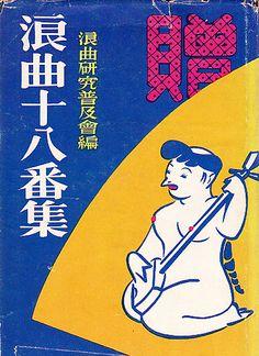 浪曲十八番集 - 手塚書房 /Rokyoku specialty collection by Tezuka Shobo book cover, 1955 || Kappa woman playing a shamisen .)