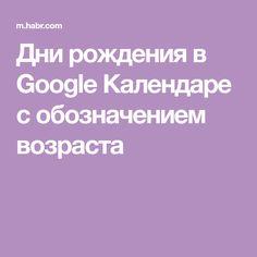 Дни рождения в Google Календаре с обозначением возраста Google