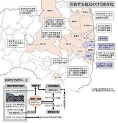 福島県民を苦しめる巨大ゴミ焼却炉の乱立 | 週刊東洋経済 | 東洋経済オンライン | 新世代リーダーのためのビジネスサイト