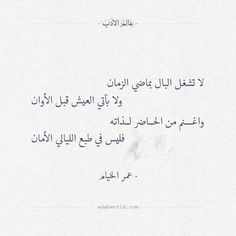 Ali Quotes, Poem Quotes, Happy Quotes, Words Quotes, Wise Words, Poems, Beautiful Arabic Words, Arabic Love Quotes, Arabic Poetry