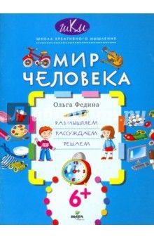 Богуславская Веселый Этикет