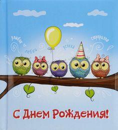 с днем рождения: 27 тис. зображень знайдено в Яндекс.Зображеннях