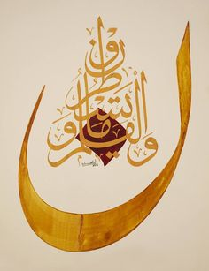 ن والقلم وما يسطرون #الخط_العربي #خط_نستعليق #خط_الثلث Calligraphy Print, Arabic Calligraphy Art, Arabic Art, Caligraphy, Coran, Graphic Design Art, Acrylic Painting Canvas, Ancient Art, Art Forms