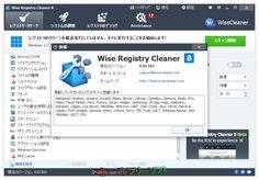 Wise Registry Cleaner 8.83   Wise Registry Cleaner--バーション情報--オールフリーソフト