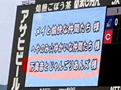 今日はカープ観戦!!サヨナラ勝ちで連勝です! | 広島の写真館。撮影や結婚式の裏話など!