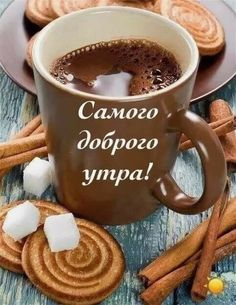 Good Morning Quotes For Him, Good Morning Coffee, Good Night Image, Chocolate, Positive Quotes, Tea, Tableware, Painting, Morning Coffee