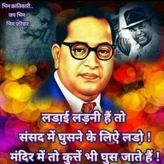 Inspirational Quotes In Hindi, Hindi Quotes, Download Wallpaper Hd, Wallpaper Downloads, Hd Photos Free Download, B R Ambedkar, Mind Puzzles, Indian Constitution, Pop Up Ads